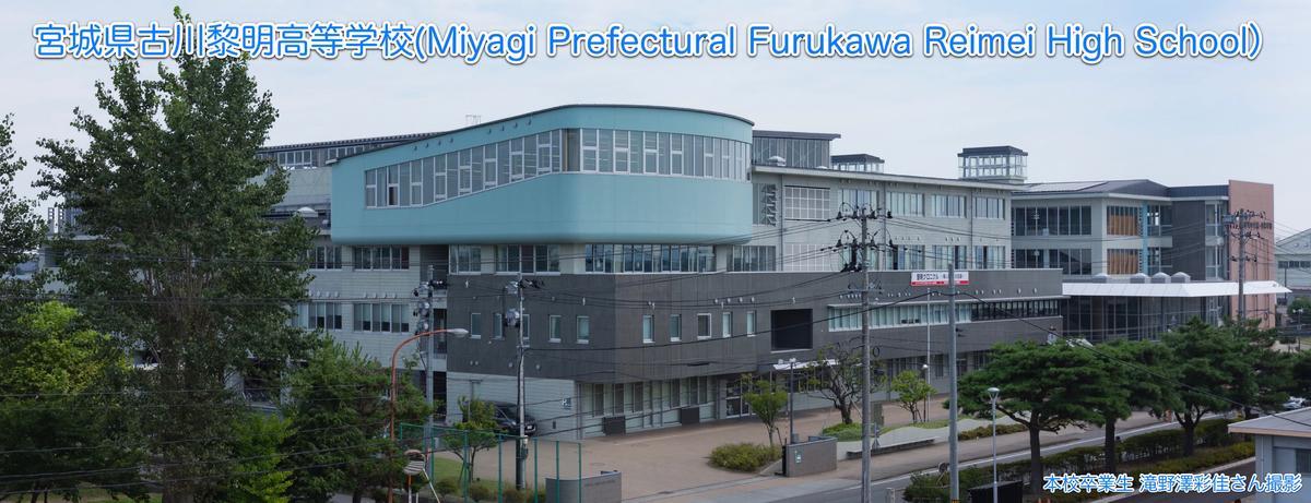 宮城県古川黎明高等学校
