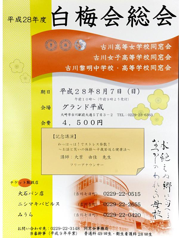 平成28年度白梅会総会チラシ