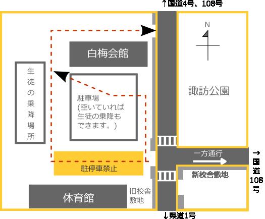 保護者の皆様へ(来校時駐車場地図)
