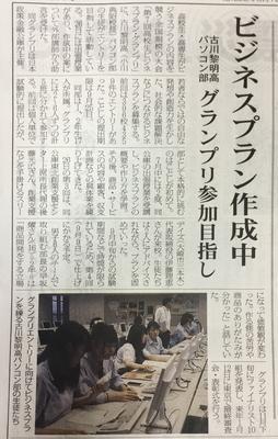 大崎タイムスの記事